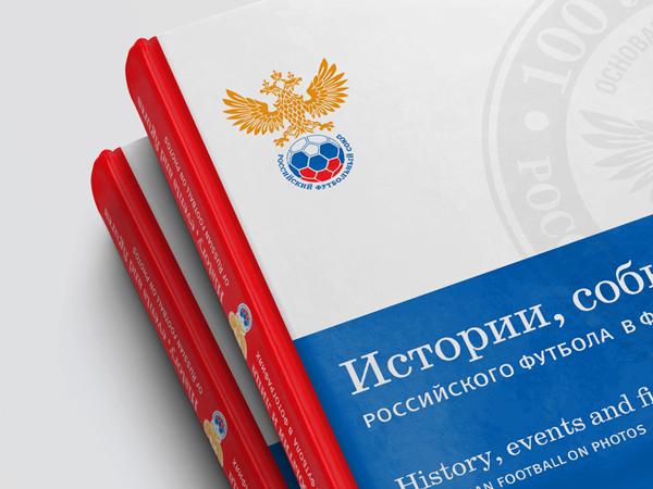 Уникальное издание для РФС