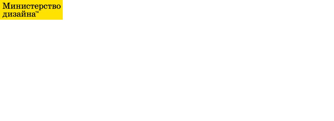 Министерство дизайна: дизайн сайтов, разработка брендбука, дизайн каталогов и буклетов, дизайн упаковки, Москва – Санкт-Петербург (СПб)