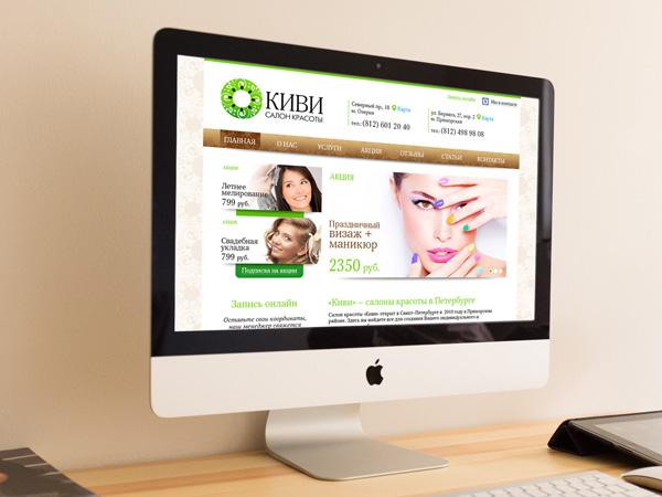 Стиль и сайт салонов красоты «Киви»