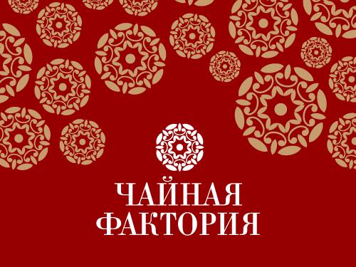 Создание бренда «Чайная фактория»