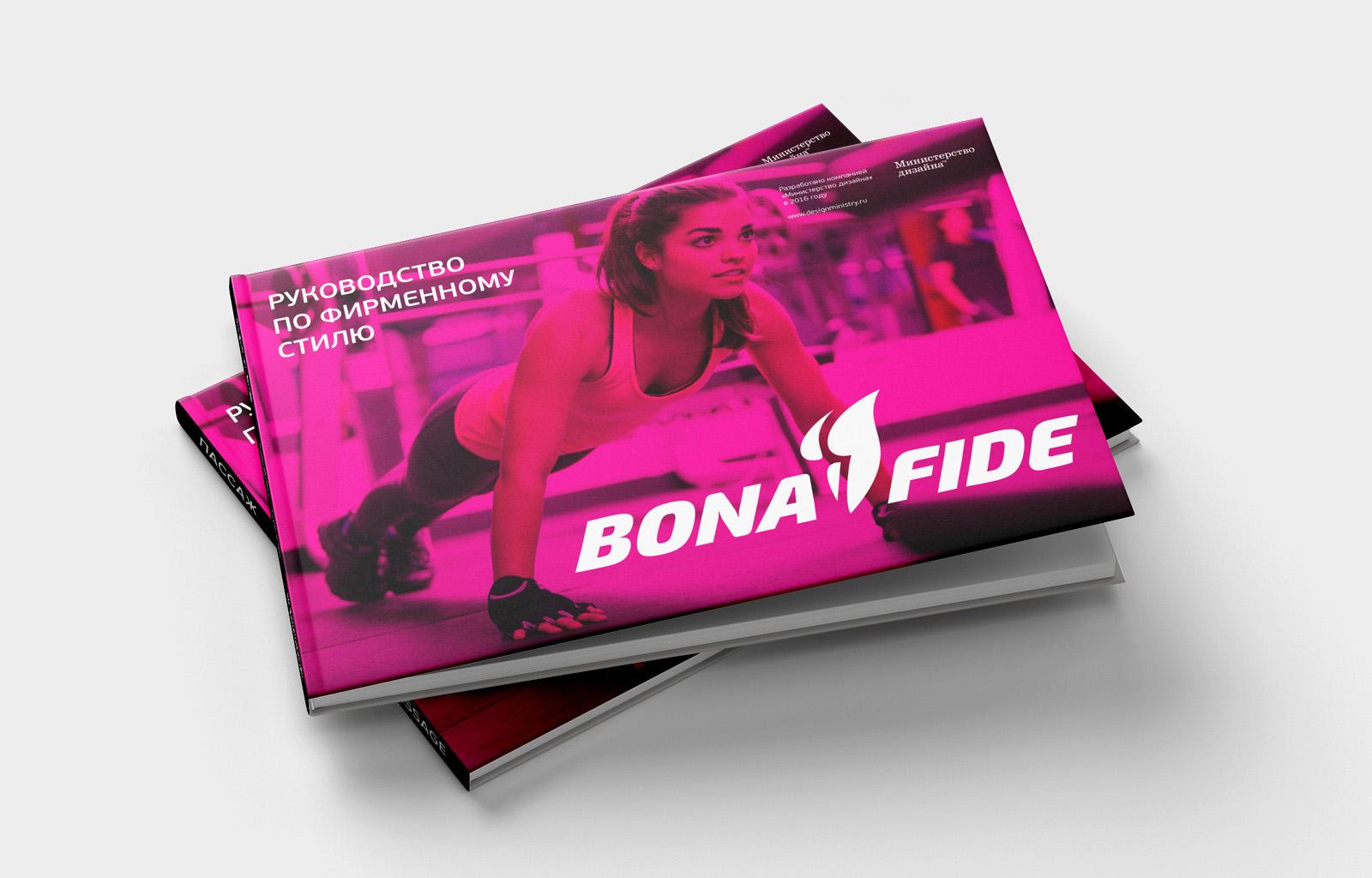 Разработка брендбука производителя спортивной одежды