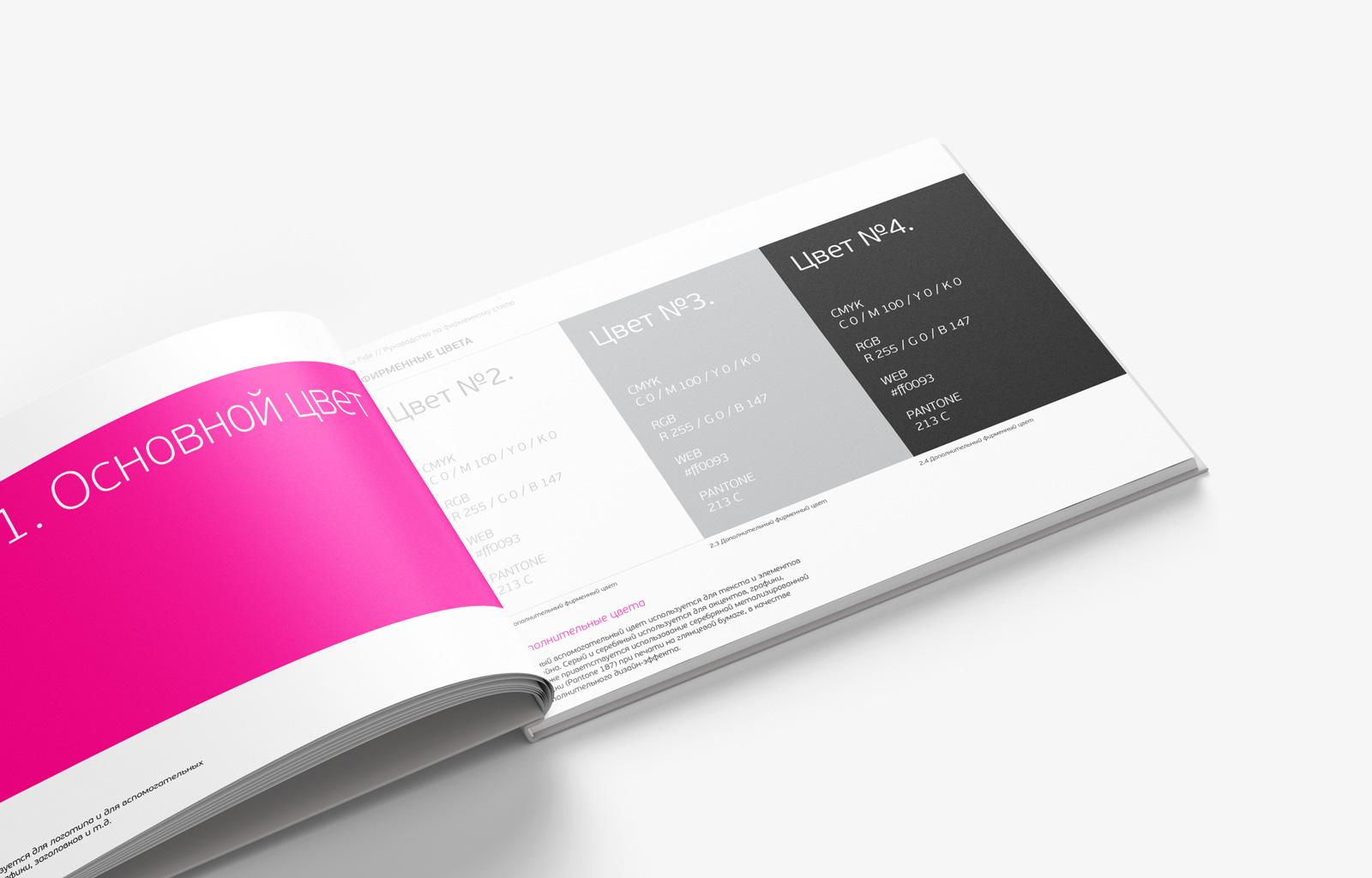 Разработка брендбука Bona Fide